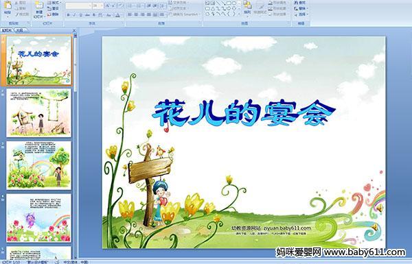 幼儿园小班故事课件:花儿的宴会