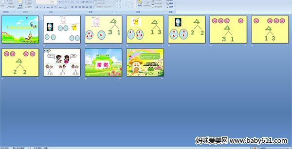 幼儿园大班数学 4可以分成几和几 PPT课件