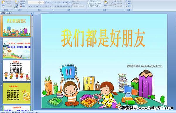 幼儿园小班语言诗歌:我们都是好朋友(ppt课件)