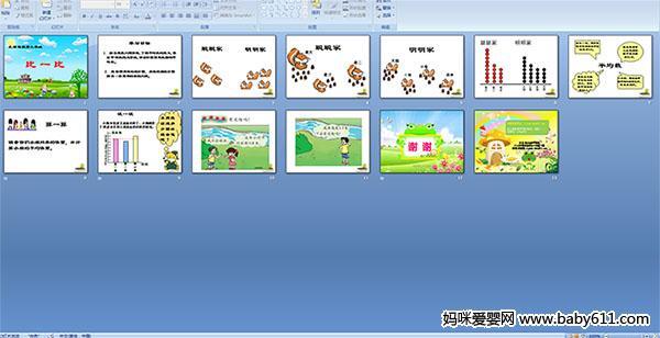北师版数学诀窍三教室《比一比》PPT课件打扫年级有小学的教学设计图片
