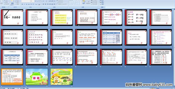 小学一年级多媒体语文 汉语拼音 PPT课件