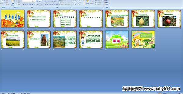 小学二年级语文 秋天的图画 多媒体课件