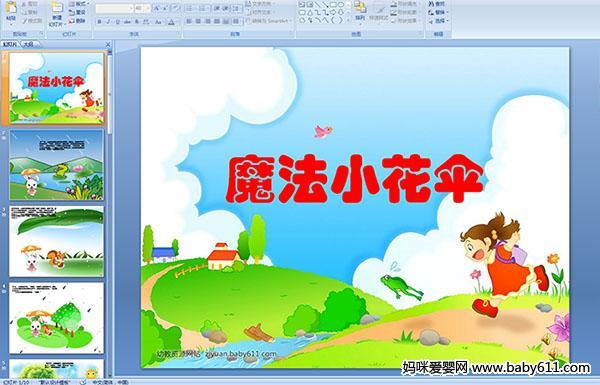 幼儿园小班故事(多媒体课件):魔法小花伞