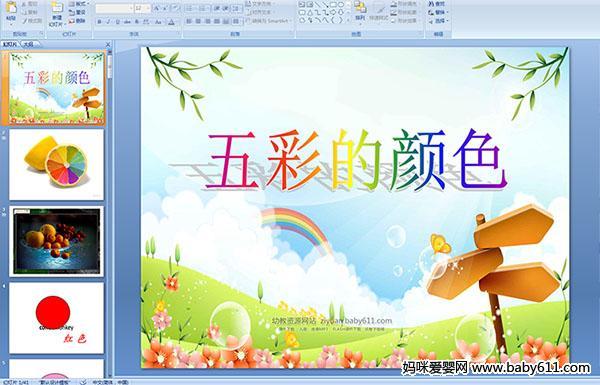 幼儿园小班美术活动 五彩的颜色
