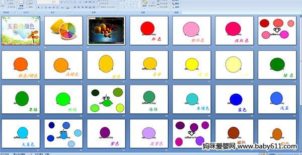 幼儿园小班美术活动:五彩的颜色