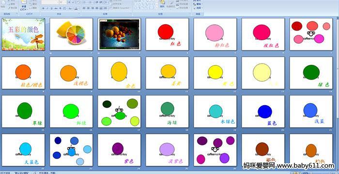 幼儿园小班美术活动:五彩的颜色ppt课件