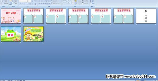 幼儿园学前班数学——6的分解(ppt课件)