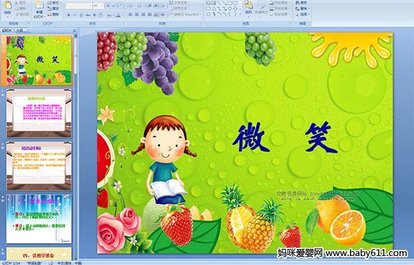 课件幼儿语言微笑说课稿--活动(PPT圆脸)胖中班适合什么编发图片