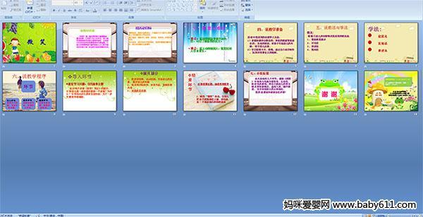 幼儿中班语言微笑说课稿--活动(PPT课件)海伦凯勒优秀教案图片