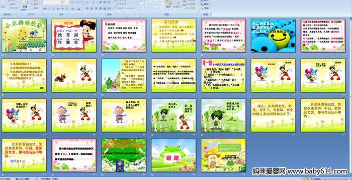 小学四年级语文——小木偶的故事ppt课件