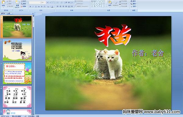 小学四年级语文 猫 多媒体课件