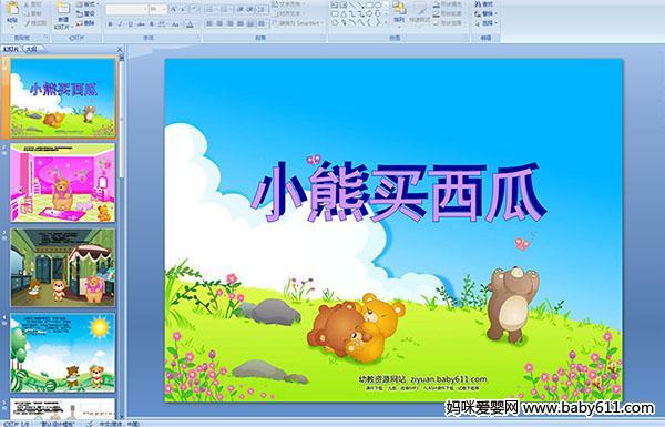 幼儿园多媒体故事:小熊买西瓜