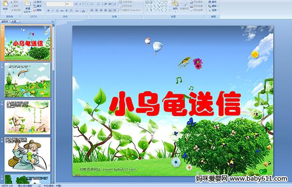 幼儿园小班童话故事(多媒体课件)――小乌龟送信