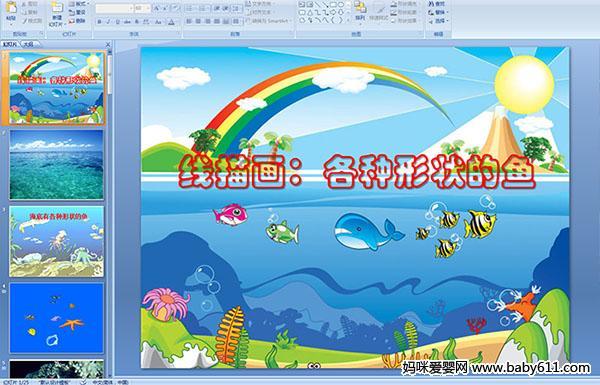 幼儿园中班美术——线描画:各种形状的鱼