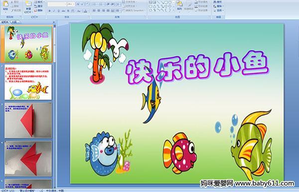 幼儿园中班手工艺术折纸活动ppt课件——快乐的小鱼