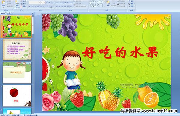 幼儿园中班健康活动课件 好吃的水果