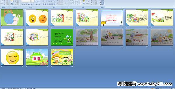 幼儿园课件中班微笑--活动(PPT语言)怎样扎宽松丸子头好看图片图片