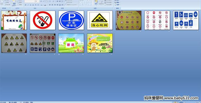 幼儿园小班科学活动:有趣的标志