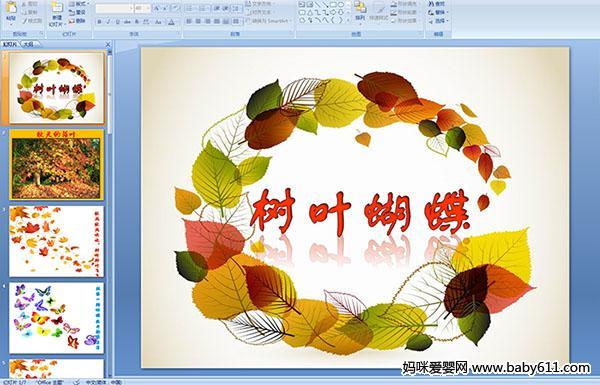 幼儿园小班语言课件:树叶蝴蝶
