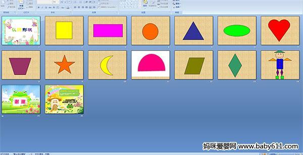 幼儿园小班数学活动——认识形状ppt课件