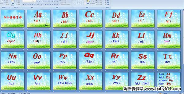 幼儿园大班英语《26个英语字母》ppt课件