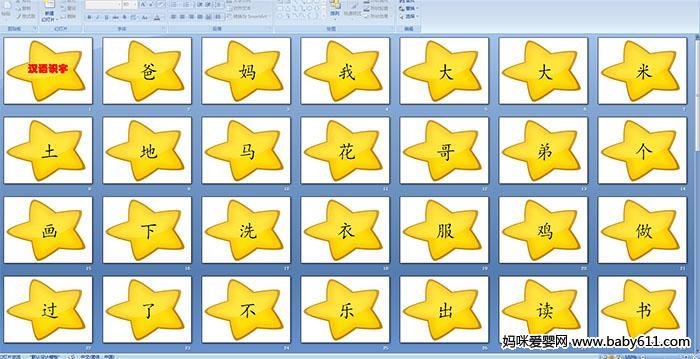 幼儿园学前班语文:汉语识字