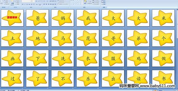 幼儿园学前班语文课件:汉语识字