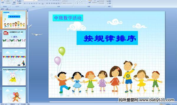 幼儿园中班数学活动:按规律排序