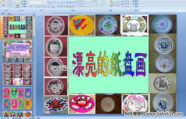 幼儿园中班美术活动《漂亮的纸盘画》多媒体课件图片