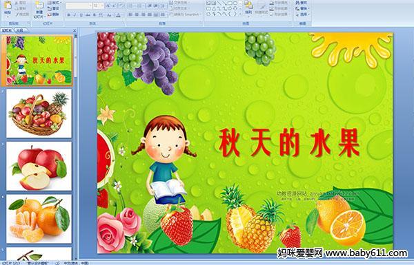 幼儿园小班美术欣赏:秋天的水果ppt课件