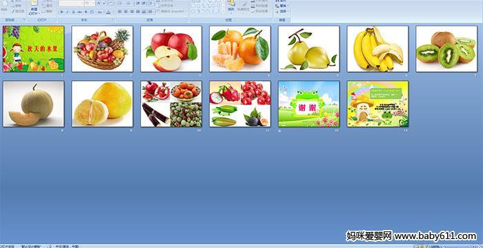 幼儿园小班美术欣赏:秋天的水果图片