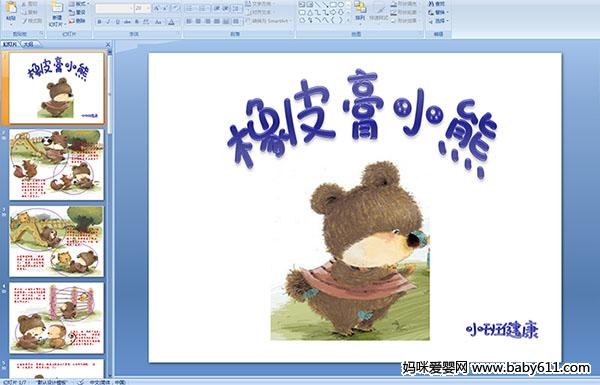 幼儿园小班健康活动PPT课件:康橡皮膏小熊