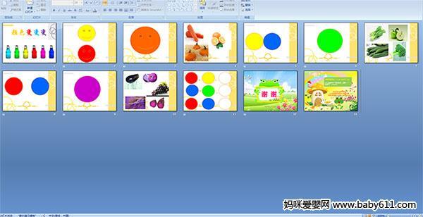 幼儿园小班科学活动课件:有趣的标志