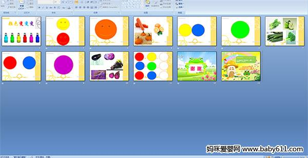 幼儿园小班科学活动——颜色变变变ppt课件