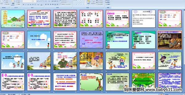 小学四年级多媒体语文:小木偶的故事
