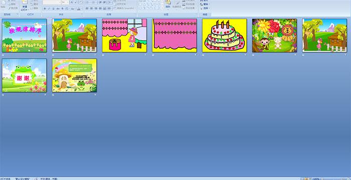 幼儿园小班多媒体数学《按规律排序》ppt课件