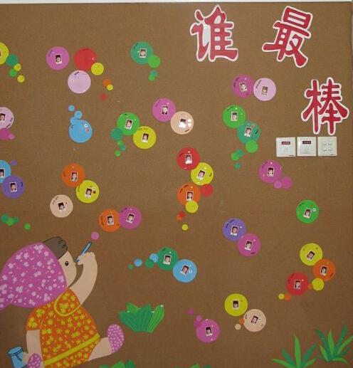 幼儿园教师手工作品(幼儿园生活区域布置)(2)