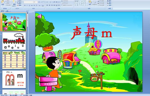 幼儿园课件课件大班:拼音m安装声母讲课图片