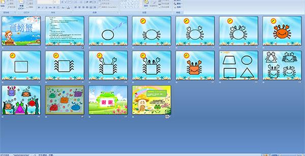 幼儿园中班美术课件:画螃蟹