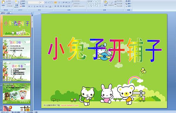 幼儿园发型多媒体兔子:小铺子开图片中班斜刘海小辫子男生语言图片