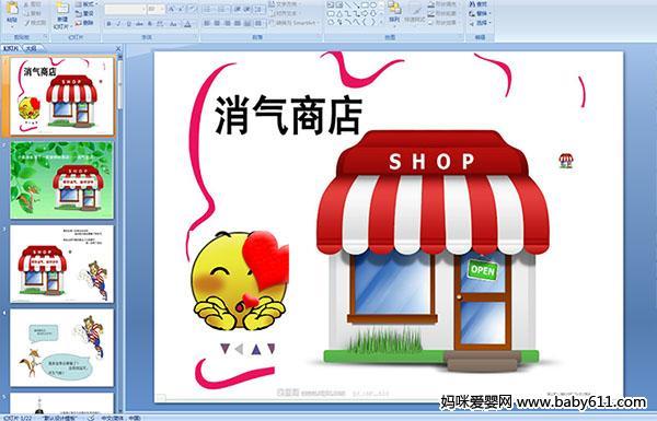 幼儿园大班多媒体语言:消气商店