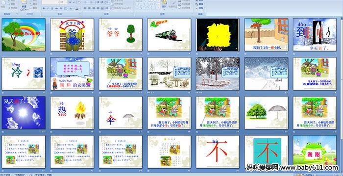 幼儿园语言我爱《课件和小树》ppt我爱爷爷大班ppt教学设计图片