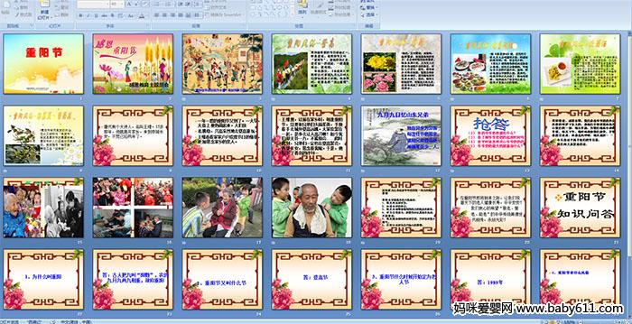 幼儿园大班感恩教育主题班会《重阳节》 PPT课件