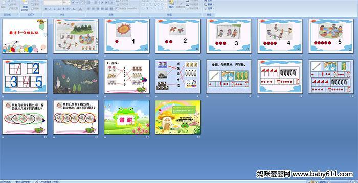 幼儿园中班多媒体数学《数字1—5的认识》
