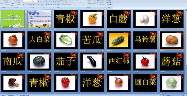 幼儿园小班健康《多吃蔬菜不挑食》ppt课件