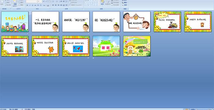 幼儿园中班语言课件:怎样当个小班长?