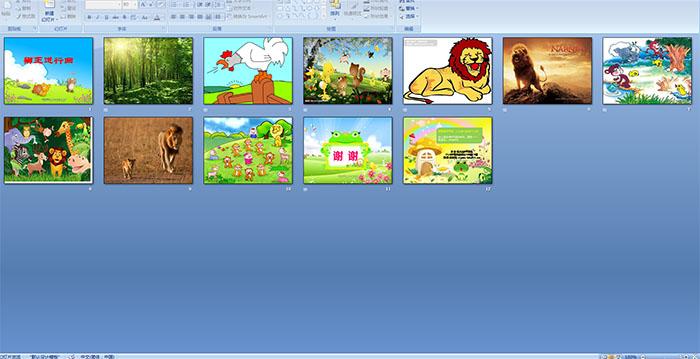 幼儿园大班健康领域_幼儿园大班音乐欣赏活动课件《狮王进行曲》 PPT课件