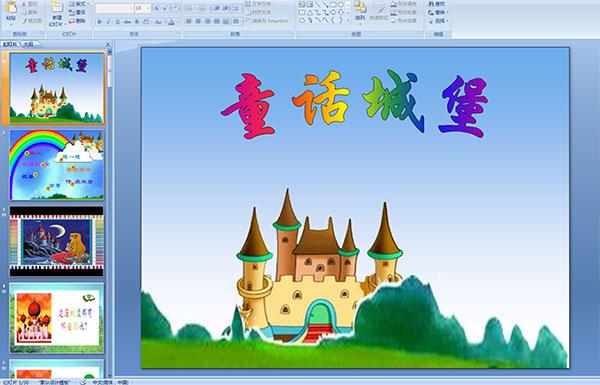 小学一年级美术 童话城堡PPT课件