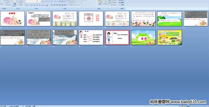 小学二年级语文——小蜗牛ppt课件