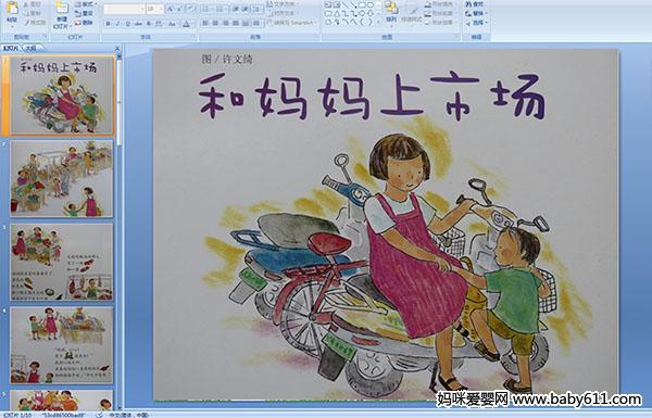 幼儿园妈妈绘本太公和故事上市场ppt小班二年级传统文化课件v妈妈备课图片